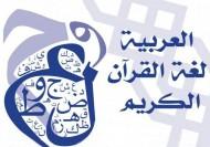 مدرس عربي بالكويت