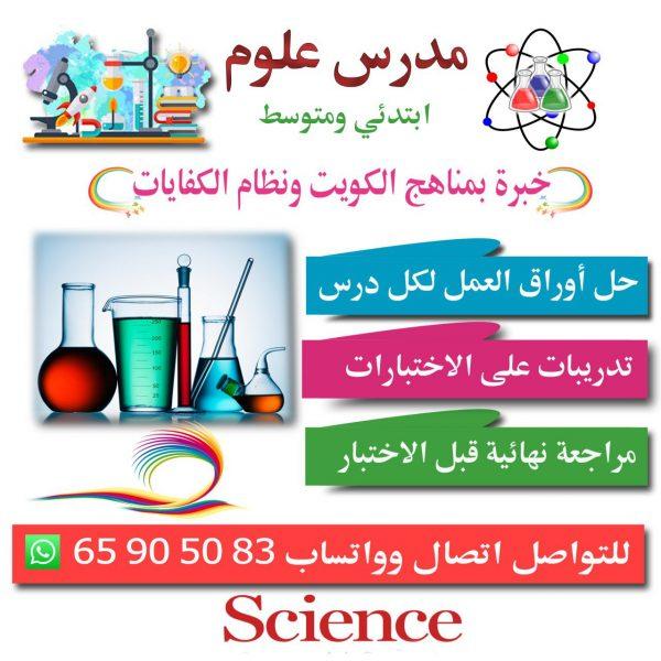 مدرس علوم ابتدائى ومتوسط 65905083