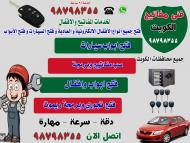 صب مفاتيح 98798355