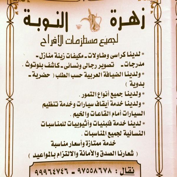 زهرة النوبية لخدمات الحفلات والضيافة 51170533